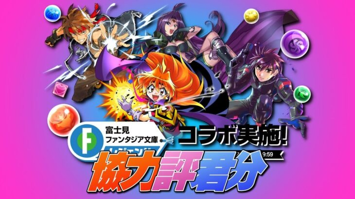 【PAD】 協力評君分 – 富士見復刻【パズドラ】【廣東話】【Puzzle and Dragons】